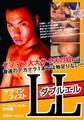 SG-072 ケツマンフィストLL -DVD-