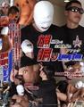 SG-048 雄掘り LUNCH TIME -DVD- 【廃盤セール品・ケース無し】
