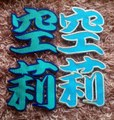 漢字ワッペン 3cm (サイズ変更可能です)