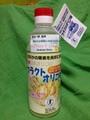 フラクオリゴ糖シロップ(700cc)