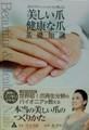 美しい爪 健康な爪~基礎知識~