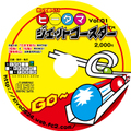 ビーダマジェットコースター出力用PDFファイル入りCD-ROM