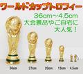 ワールドカップトロフィー27cm