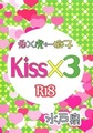 Kiss×3