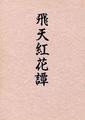 飛天紅花譚 総集編
