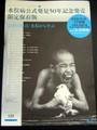 公害の原点・水俣から学ぶ ライブラリ用DVDセット17枚組