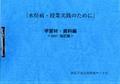 水俣病・授業実践のために 学習材・資料編<2007 改訂版>
