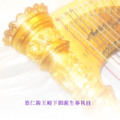 CD『悠仁親王殿下御誕生奉祝曲』