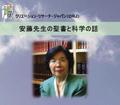 安藤先生の聖書と科学の話