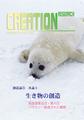 15号 「生き物の創造」