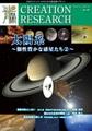 39号「太陽系」個性豊かな惑星たち②