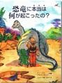 恐竜に本当は何が起こったの?