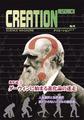 19号 「ダーウィンに始まる進化論の迷走」