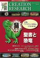 29号 「聖書と恐竜」