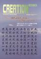 7号 「創世記は漢字形成に影響を与えたのか? 」