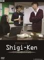 オリジナルムービ『不可思議研究室~Shigi-ken~』DVD