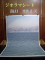 ジオラマシート「海A1」M