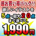 ★超お買い得パック!!5点~最大20点まで選べて1,990円★