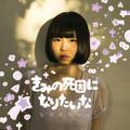 ヒロネちゃん『きみの死因になりたいな』(CD)