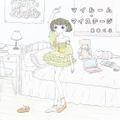 泉まくら『マイルーム・マイステージ』(CD)