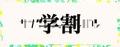 【学割】ササクレフェス2014 学割チケット