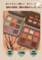 NOVO中国の古風の人気 9色アイシャドウパレット 中国コスメ / 色調化粧