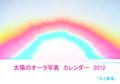 「光と真理」2012年カレンダー表紙