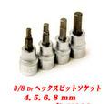 3/8(9.5ミリ) HEX(6角)ソケット 4ミリから8ミリ