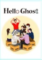 Hello Ghost グッズ 3点セット(送料無料)