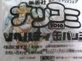 ナツコミ2016 ワンピース 缶バッジ ガープ
