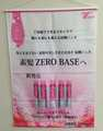 zero base make gel タペストリー