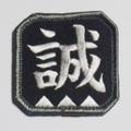 MAKOTO(誠) SWAT