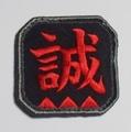 MAKOTO(誠) RED