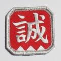 MAKOTO(誠) FLAG