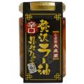 具材たっぷり 贅沢ラー油(辛口)
