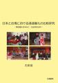 日本と台湾における通過儀礼の比較研究(尤銘煌・著)