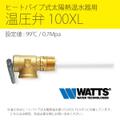 ヒートパイプ式太陽熱温水器用 温圧弁