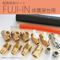 【床置45度架台用】自然循環式用 配管部材セット