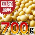 国産大豆 700g