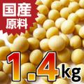 国産大豆 1.4Kg