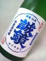 中尾醸造|誠鏡 純米吟醸 雄町無濾過生酒1800ml