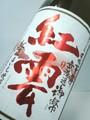 姫泉酒造|無濾過御幣 紅雲1800ml