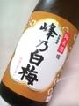 峰乃白梅酒造|峰乃白梅 端(しるし)1800ml