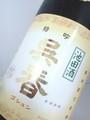 呉春 特吟(特別吟醸)1800ml