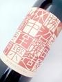 勝沼醸造 杯中至楽〈赤〉750ml