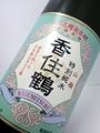 香住鶴 山廃特別純米酒720ml