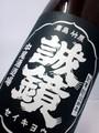 中尾醸造|誠鏡超辛口 1800ml