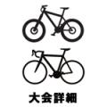 2014/11/29 サイクルロードレースinグリーンピア三木[3種目参加者用割引]