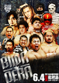 BIWA★DERA Vol.6 20170604
