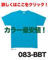 ライトウェイトTシャツ 083-BBT カラー(150~XL)